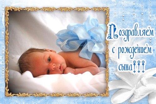 Поздравления с рождением ребёнка 68