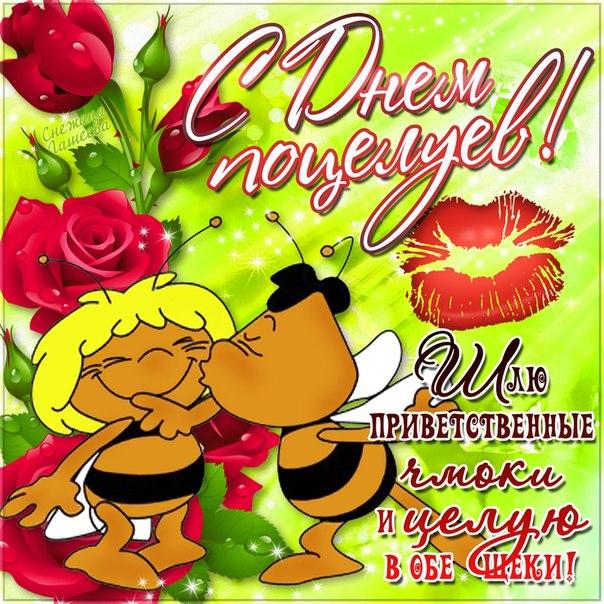 Картинки поцелуи с поздравлениями