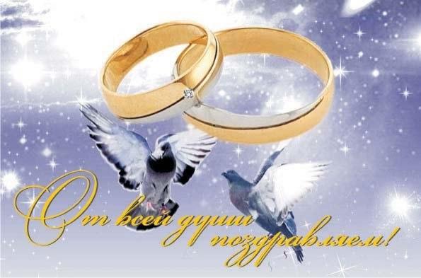 Родительские поздравления на свадьбу 106