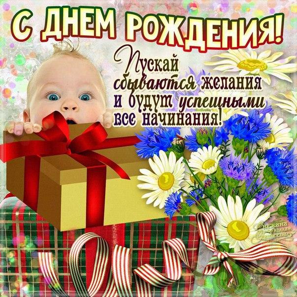 Поздравления с днем рождения для сыночка короткие