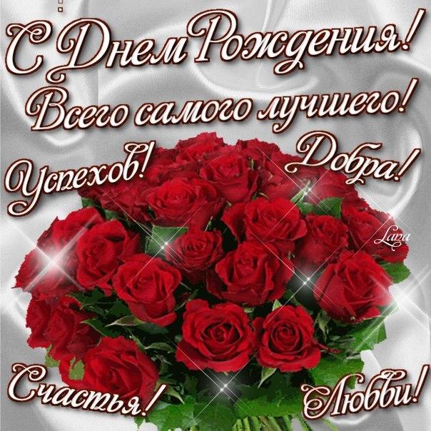 Большие поздравления с днем рождения от всех