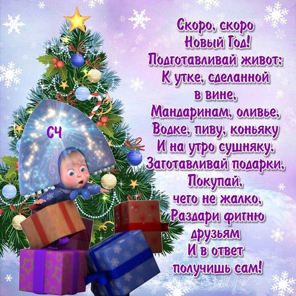 Веселое поздравления на новый год