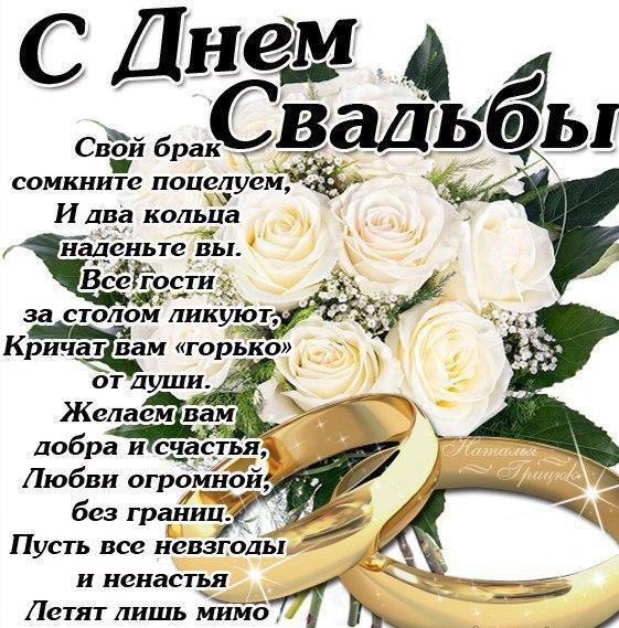 Серебряная свадьба стихи поздравления на день свадьбы 14