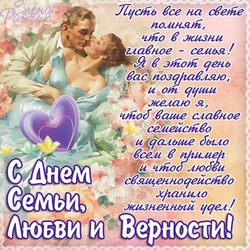 Открытка ко дню семьи любви и верности своими руками