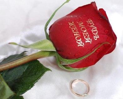 Выходи за меня замуж предложение в прозе