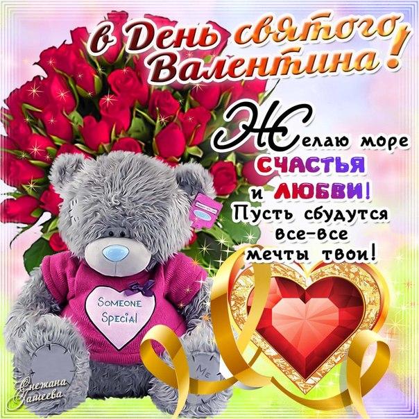 http://oloveza.ru/_mod_files/ce_images/prikol_nye_pozdravlenija_svoimi_slovami_ljubimoj_devushke_na_14_fevralja.jpg