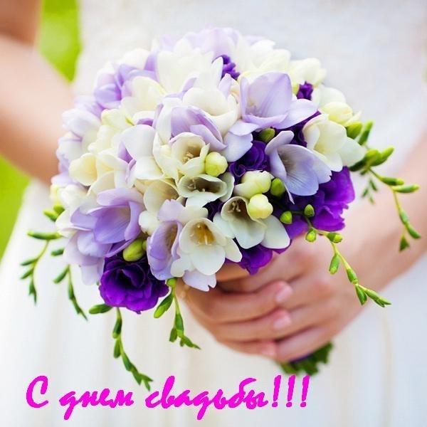 картинки с днем свадьбы красивые с пожеланиями