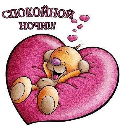 пожелания спокойной ночи знакомой девушке своими словами