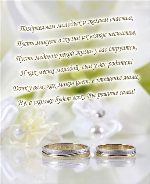 Короткие пожелания жениху и невесте