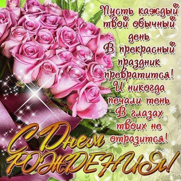 Поздравления с днем рождения женщине - Поздравок 51