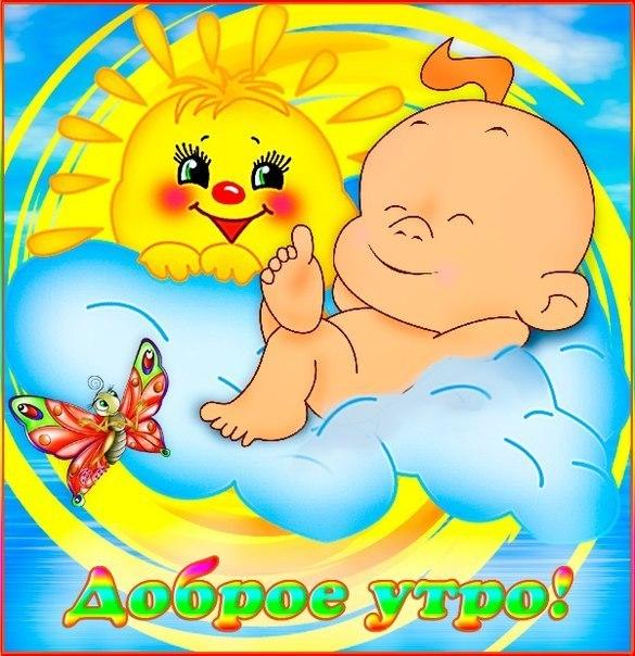 Ребенку доброе утро открытки
