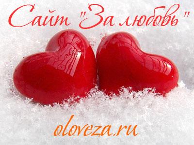 Сайт за Любовь