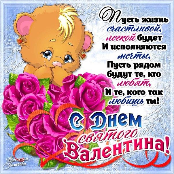 Поздравления подруге с днем святого валентина подруге прикольные фото 916