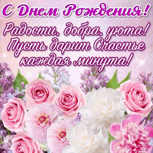 Поздравления женщине с днем рождения скромные