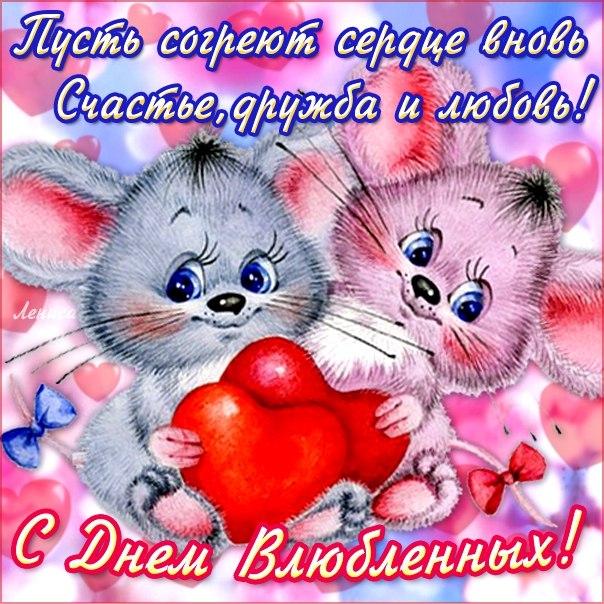 Поздравления с Днем святого Валентина (14 февраля) сборник 89