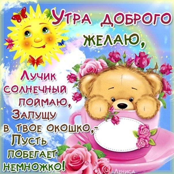 Хорошие пожелания доброго утра любимой девушке