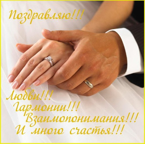 Поздравление на свадьбу от родителей дочке в стихах