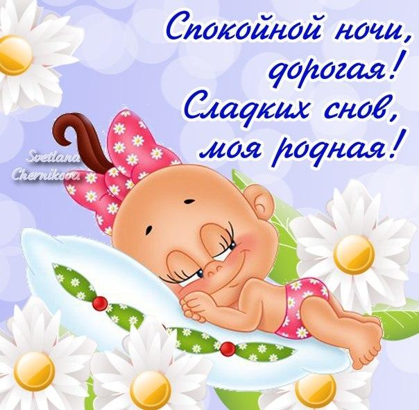 Спокойной ночи девушка открытка