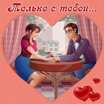 стихи любви и знакомства