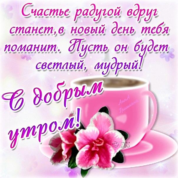 Красивые картинки С добрым утром любимая! Большая