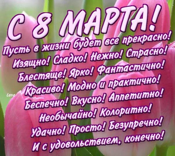 Голосовые поздравления для девочек с 8 марта по именам в начальной школе