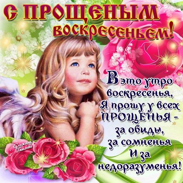 http://oloveza.ru/_mod_files/ce_images/stihi_ljubimomu_parnju_na_proschenoe_voskresen_e.jpg