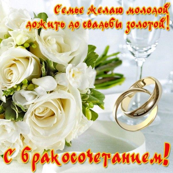 Красиво поздравить молодых на свадьбе