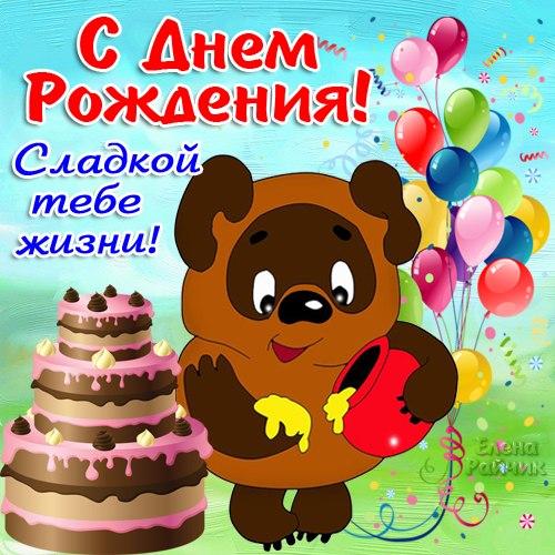 прикольные картинки с днём рождения поздравления