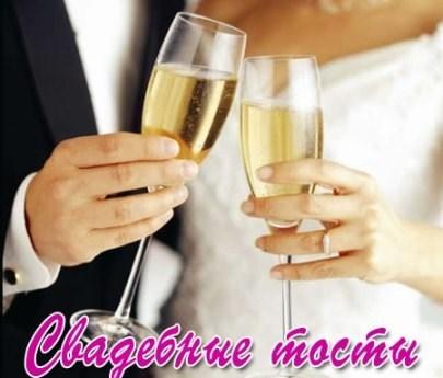 Тост интересный на свадьбу