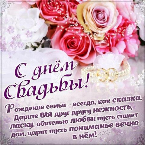 Самое трогательное поздравление на свадьбу