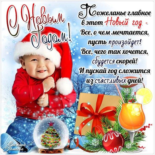 Прикольные поздравления на новый год 2015