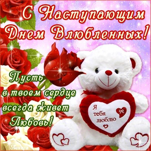 Поздравления ко дню влюбленных с картинками