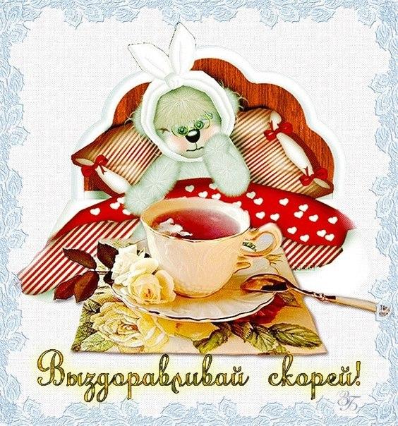 http://oloveza.ru/_mod_files/ce_images/vyzdoravlivaj_ljubimaja_-_stihi_i_pozhelanija.jpg