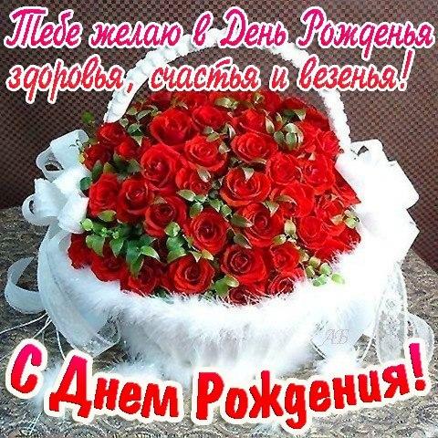Поздравления с днем рождения жене 29