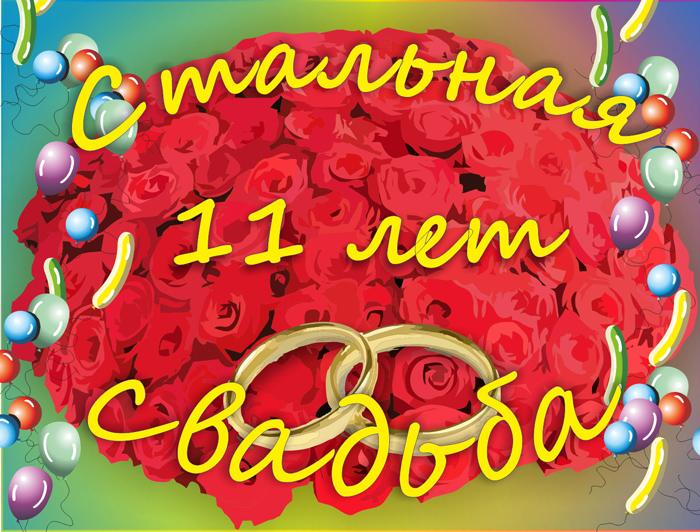 Картинки свадьбы поздравления 14 лет Поздравления с